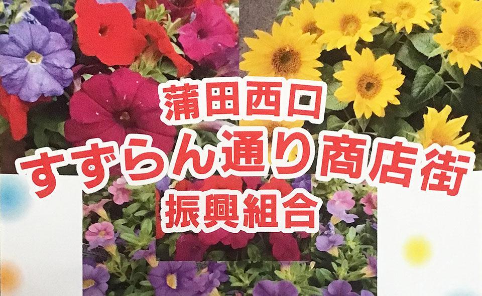 """蒲田西口すずらん通り商店街で""""フラワーセール""""開催"""