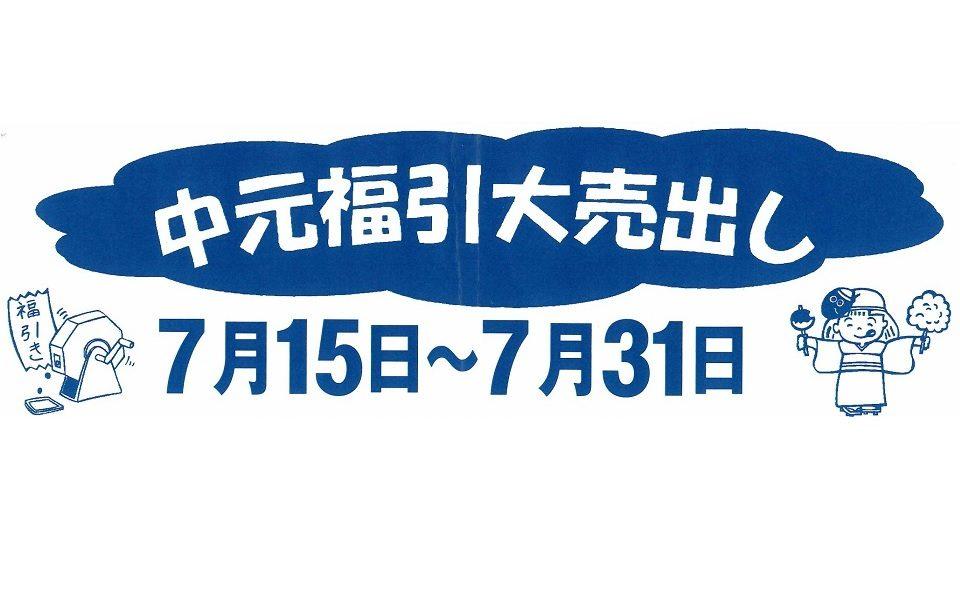 雪谷商店街で中元福引大売出しを開催します!