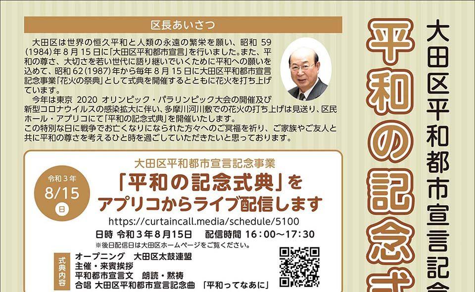 2021年8月15日/大田区が「平和の記念式典」をライブ配信