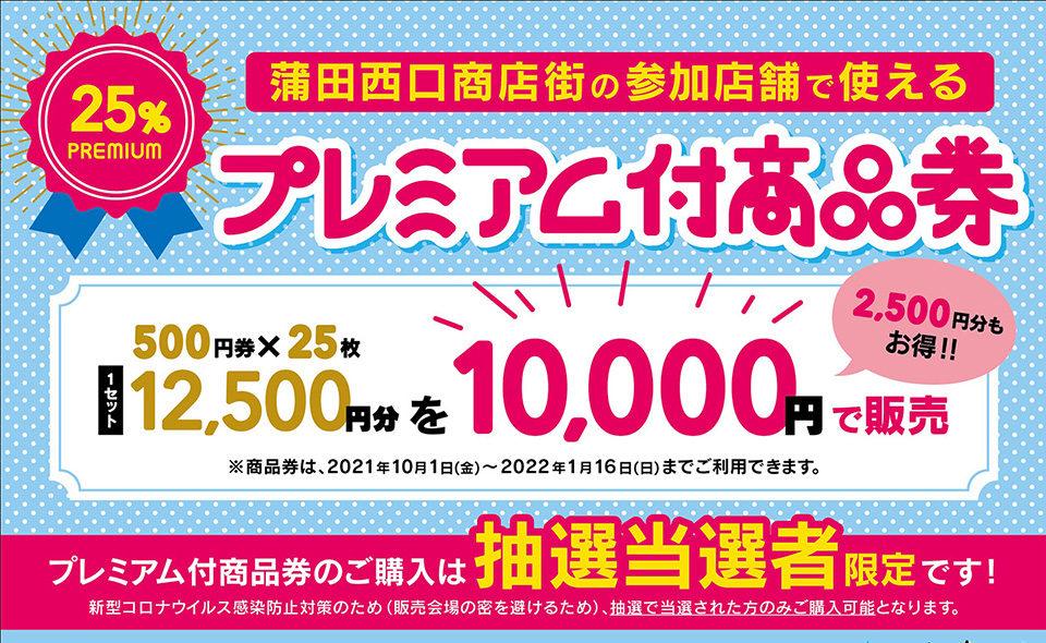 21.09.01申込み受付開始。蒲田西口商店街がプレミアム付商品券を抽選で販売