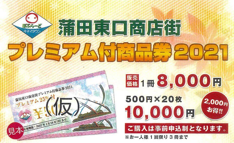 蒲田東口商店街でプレミアム付商品券2021を販売します