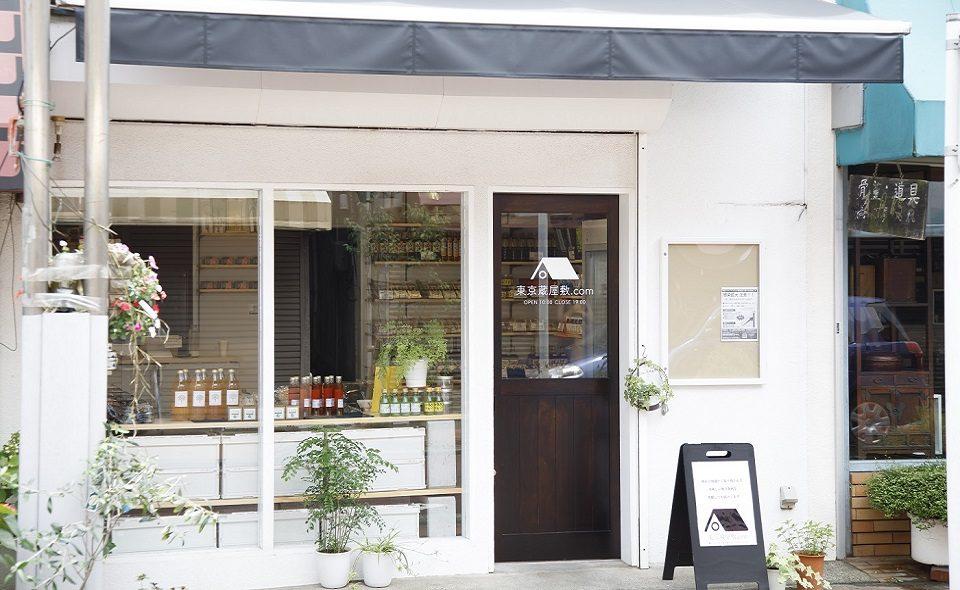 商品は日本全国の本当においしいものだけ!オーナーの目利きが光る食材セレクトショップ、久が原「東京蔵屋敷.com」