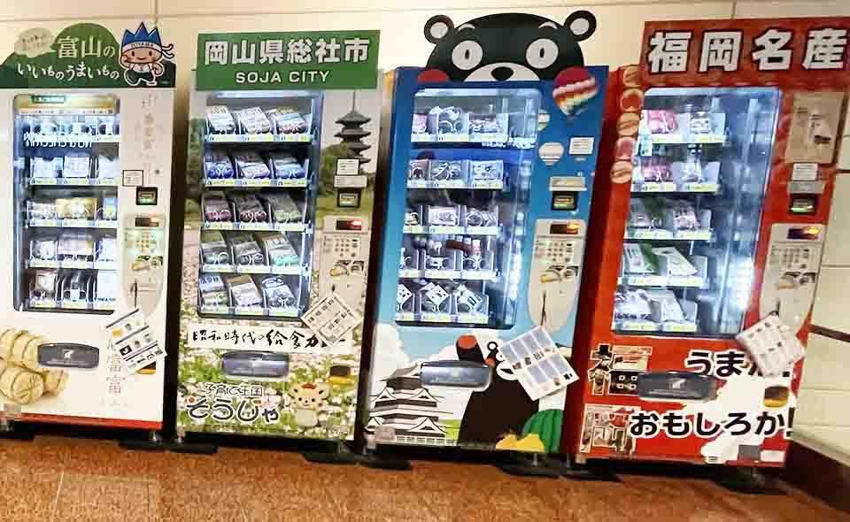 羽田空港のおもしろ自販機巡り=第2ターミナル ①