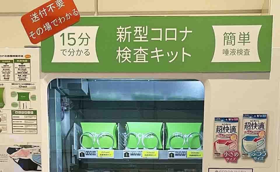羽田空港のおもしろ自販機巡り=第2ターミナル ②