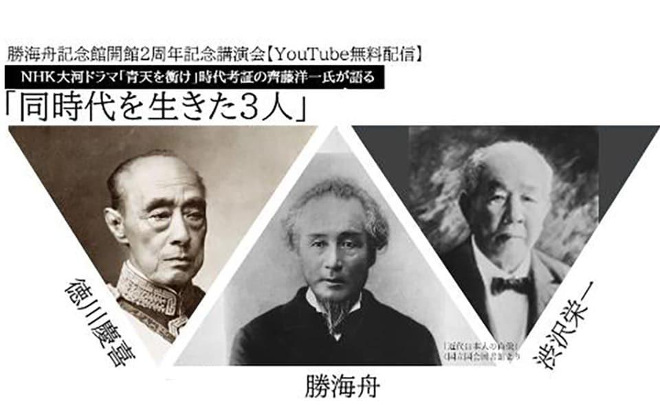 NHK大河ドラマ「青天を衝け」時代考証の齊藤洋一氏が語る