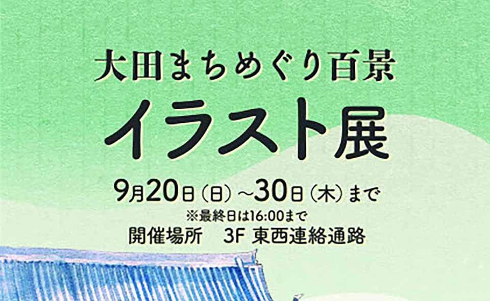 「大田まちめぐり百景イラスト展」=2021年9月30日までグランデュオ蒲田東西連絡通路で開催中