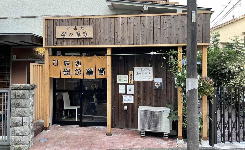 本羽田の住宅街にポツンとある「甘味処 母の箪笥」は地域の憩いの場