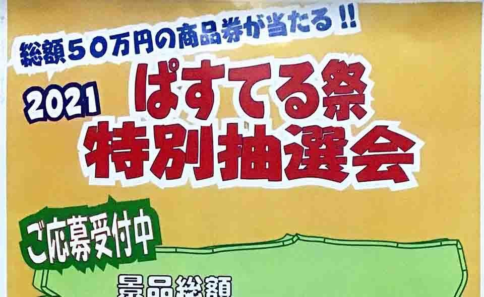 """[21/11/14] 長原商店街が""""ぱすてる祭 特別抽選会""""開催 応募受付中"""