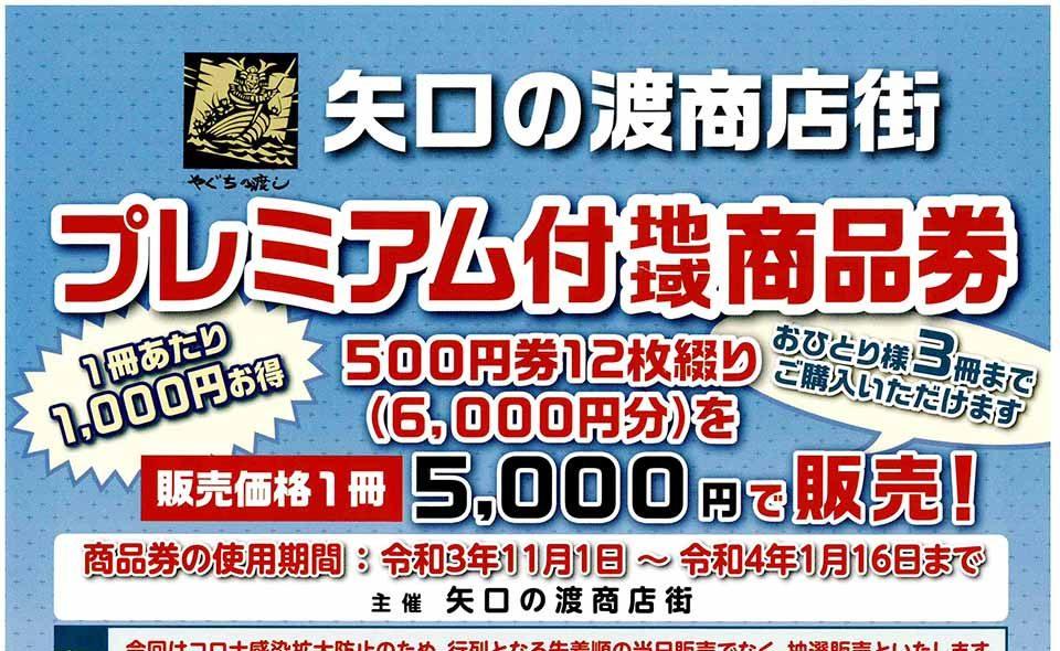 矢口の渡商店街がプレミアム付地域商品券を発売=申込みは2021年10月15日まで