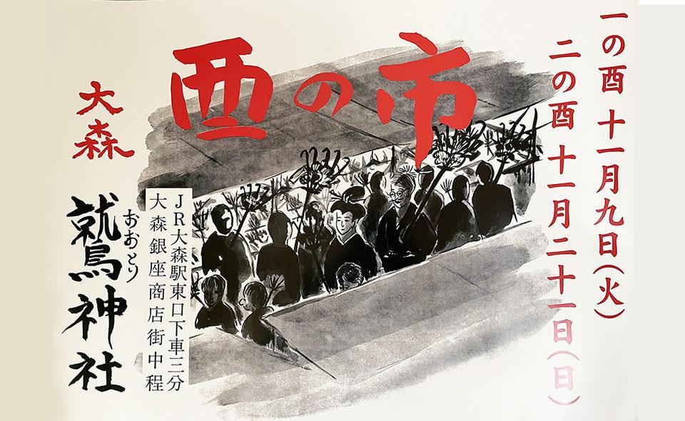 令和3年(2021年)の「酉の市」。大森の鷲神社と御嶽山の御嶽神社で開催