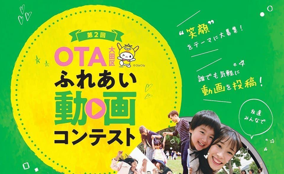 第2回OTAふれあい動画コンテスト開催!!