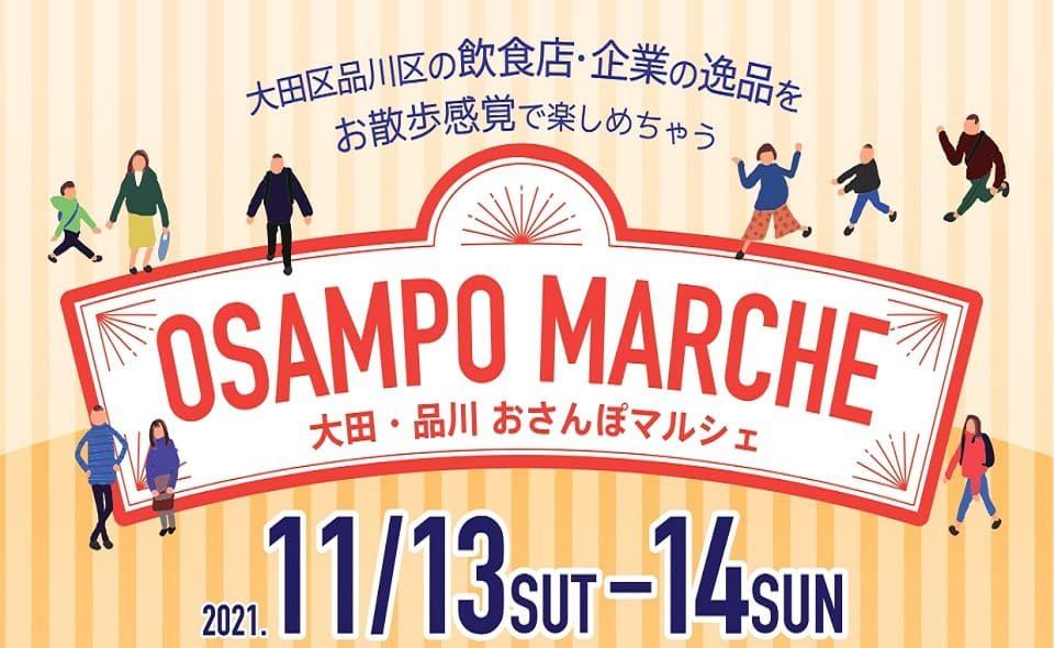 2021大田・品川おさんぽマルシェを開催
